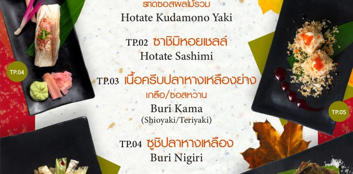 original-takumi-autumn-menu-01-2