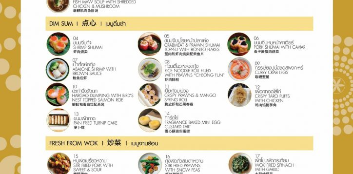 loong-foong-mini-menu