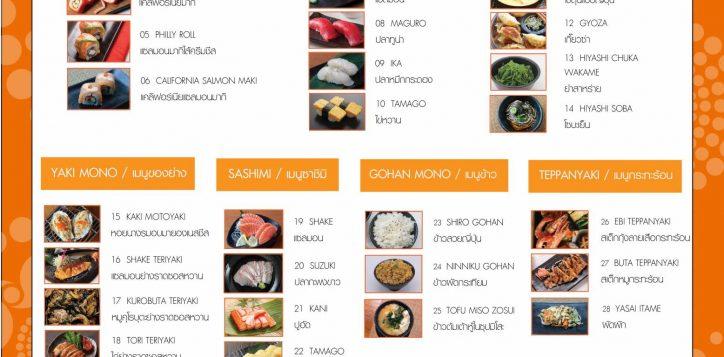 takumi-mini-menu